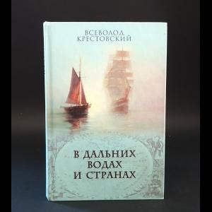 Крестовский В.В. - В дальних водах и странах