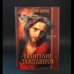 Берри Стив - Евангелие Тамплиеров