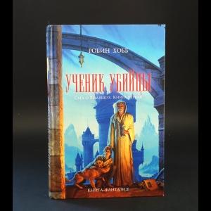 Хобб Робин - Ученик убийцы. Книга первая