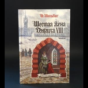 Мюльбах Ф. - Шестая жена короля Генриха VIII