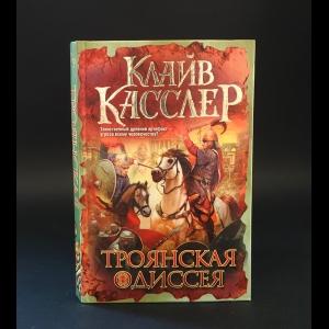 Касслер Клайв - Троянская Одиссея