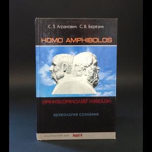 Агранович С.З., Березин С.В. - Homo amphibolos. Археология сознания