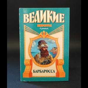Попов Михаил - Барбаросса