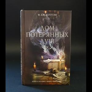 Коттэм Ф.Дж. - Дом потерянных душ