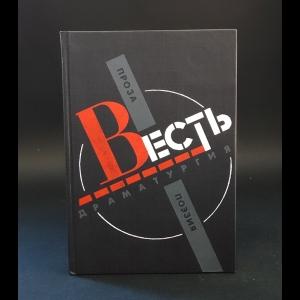 Авторский коллектив - Весть. Проза, поэзия, драматургия