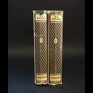 Гоголь Н.В. - Н.В. Гоголь Сочинения (комплект из 2 книг)