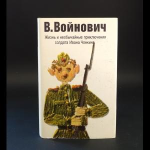 Войнович Владимир - Жизнь и необычайные приключения солдата Ивана Чонкина