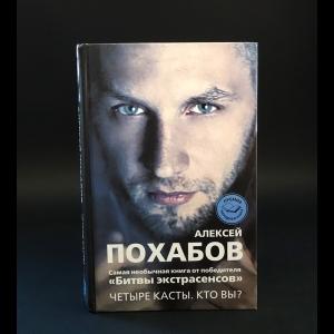 Похабов Алексей Борисович - Четыре касты. Кто вы?