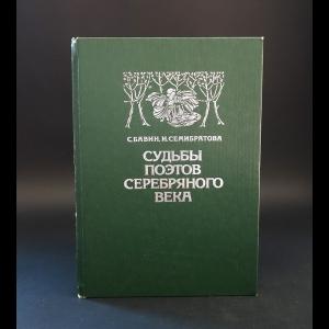 Бавин С., Семибратова И. - Судьбы поэтов Серебряного века