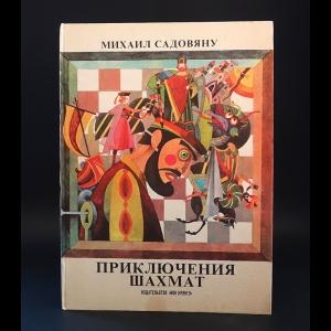 Садовяну Михаил - Приключения шахмат