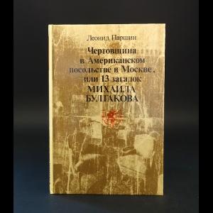 Паршин Леонид - Чертовщина в Американском посольстве в Москве, или 13 загадок Михаила Булгакова