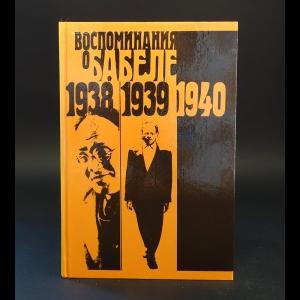 Авторский коллектив - Воспоминания о Бабеле