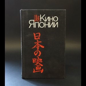 Тадао Сато - Кино Японии