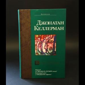 Келлерман Джонатан - Книга убийств