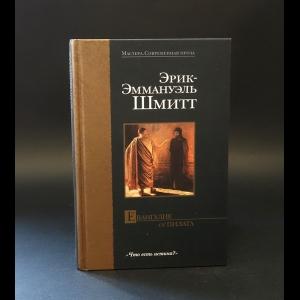 Шмитт Эрик-Эмманюэль - Евангелие от Пилата