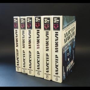 Маклин Алистер - Алистер Маклин. Собрание сочинений в 6 томах ( комплект из 6 книг)