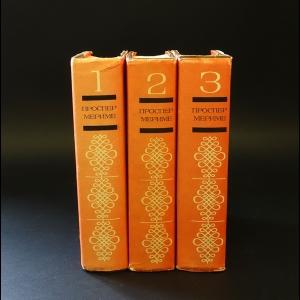 Проспер Мериме - Проспер Мериме. Сочинения в 3 томах