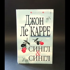 ле Карре Джон  - Сингл & Сингл
