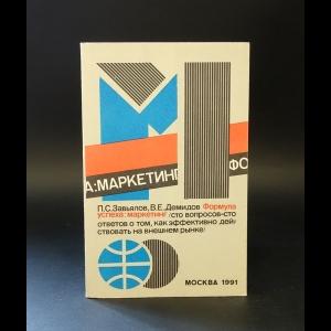 Завьялов П.С., Демидов В.Е. - Формула успеха: маркетинг (сто вопросов - сто ответов о том, как эффективно действовать на внешнем рынке)