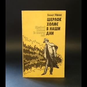 Хёфлинг Г. - Шерлок Холмс в наши дни
