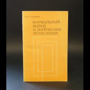 Смирнов В.А. - Формальный вывод и логические исчисления
