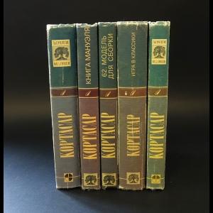 Кортасар Хулио - Хулио Кортасар. Собрание сочинений (Комплект из 5 книг)