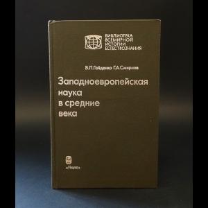 Гайденко В.П., Смирнов Г.А. - Западноевропейская наука в средние века