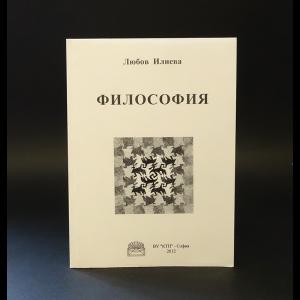 Илиева Л. - Философия (с автографом)