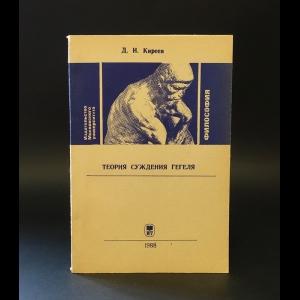 Киреев Д.И. - Теория суждения Гегеля (с автографом)