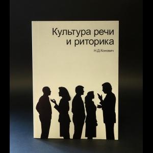 Конович Н.Д. - Культура речи и риторика