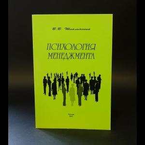 Шпалинский В.В. - Психология менеджмента