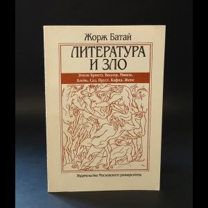 Батай Жорж - Литература и зло