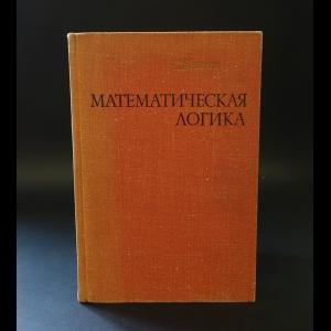 Клини С.К. - Математическая логика