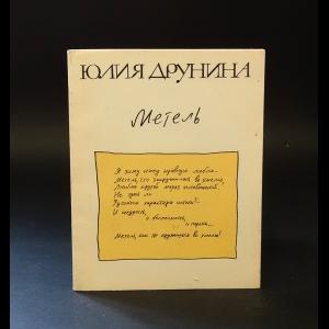 Друнина Юлия - Метель
