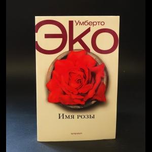 Эко Умберто - Имя Розы