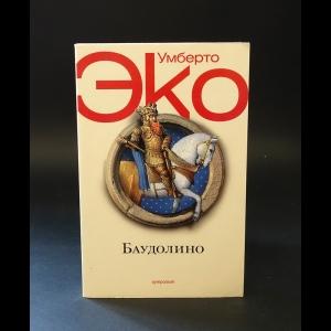 Эко Умберто - Баудолино