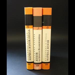 Карпов Владимир - Маршал Жуков (комплект из 3 книг)