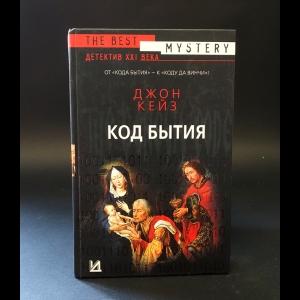 Кейз Джон  - Код бытия