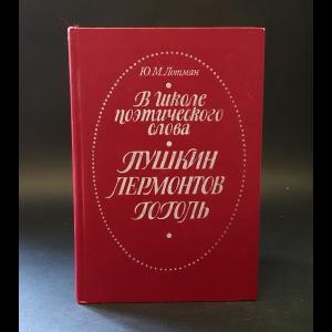 Лотман Ю.М. -  В школе поэтического слова. Пушкин. Лермонтов. Гоголь