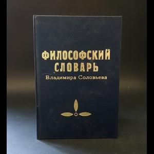 Соловьев В. - Философский словарь Владимира Соловьева
