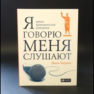 Зверева Нина Витальевна - Я говорю - меня слушают. Уроки практической риторики