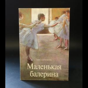 Кардашова А. - Маленькая балерина