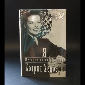 Хепберн Кэтрин - Я. Истории из моей жизни