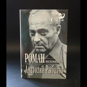 Рыбаков Анатолий - Роман-воспоминание