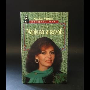 Мерсье Мишель - Маркиза ангелов