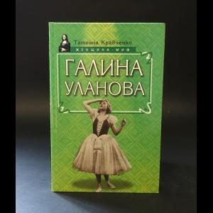 Кравченко Татьяна  - Галина Уланова