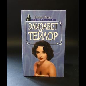 Келли Китти - Элизабет Тейлор