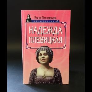 Прокофьева Елена - Надежда Плевицкая
