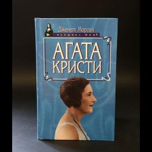 Морган Дженет - Агата Кристи