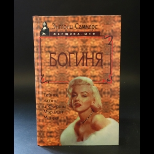 Саммерс Энтони  -  Богиня. Тайны жизни и смерти Мэрилин Монро